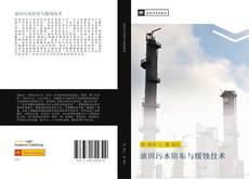 Bookcover of 油田污水防垢与缓蚀技术