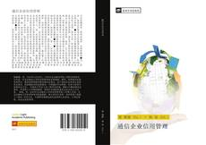 Bookcover of 通信企业信用管理