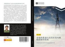 Capa do livro de 非线性状态PI及其在发电机组控制中应用
