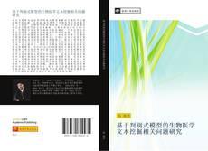 Bookcover of 基于判别式模型的生物医学文本挖掘相关问题研究