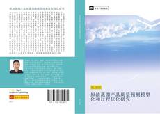 Capa do livro de 原油蒸馏产品质量预测模型化和过程优化研究