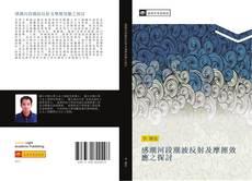 Bookcover of 感潮河段潮波反射及摩擦效應之探討