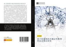 Bookcover of 基于因果图的不确定性推理理论及算法研究