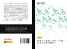 纳米复合氧离子导电材料的制备及电性能研究 kitap kapağı