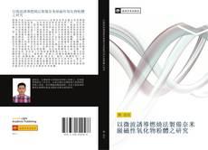 Bookcover of 以微波誘導燃燒法製備奈米級磁性氧化物粉體之研究