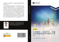 市場導向、組織學習、組織創新與組織績效間關係之研究的封面