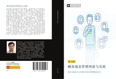 Bookcover of 顾客满意管理理论与实践