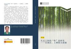 "Buchcover von 孔孟之间的""性""论研究——以郭店、上博简为基础"