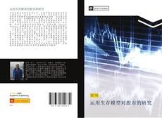 Bookcover of 运用生存模型对股市的研究