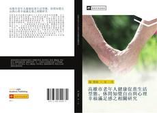 Bookcover of 高雄市老年人健康促進生活型態、休閒知覺自由與心理幸福滿足感之相關研究