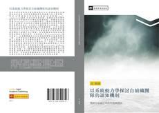 Portada del libro de 以系統動力學探討自組織團隊的認知機制