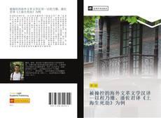 Bookcover of 被操控的海外文革文学汉译—以程乃珊、潘佐君译《上海生死劫》为例