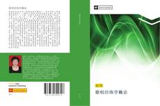 Bookcover of 歌唱经络学概论