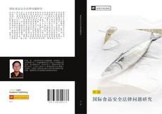 Bookcover of 国际食品安全法律问题研究