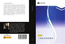 Bookcover of 土地征收制度研究
