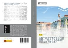 Capa do livro de 近代中西交往中的语言问题研究——作为文化现象的洋泾浜英语(修订版)