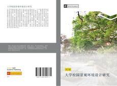 大学校园景观环境设计研究的封面