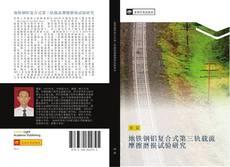 Bookcover of 地铁钢铝复合式第三轨载流摩擦磨损试验研究