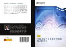 Bookcover of 多核系统内存资源管理优化技术的研究