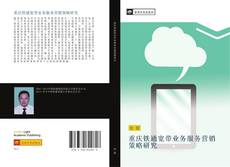 Portada del libro de 重庆铁通宽带业务服务营销策略研究