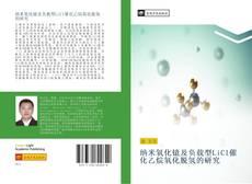 Portada del libro de 纳米氧化镱及负载型LiCl催化乙烷氧化脱氢的研究