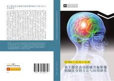 Portada del libro de 基于静息态功能磁共振影像的脑区分割方法与应用研究