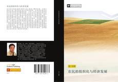 Capa do livro de 农民的组织化与经济发展