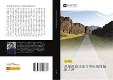 地缘政治动态与中国地缘战略之路 kitap kapağı