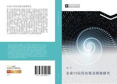 Portada del libro de 企业IT应用决策及绩效研究