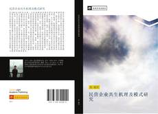 Bookcover of 民营企业共生机理及模式研究