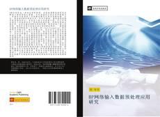Portada del libro de BP网络输入数据预处理应用研究