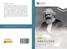Bookcover of 海德格尔与马克思