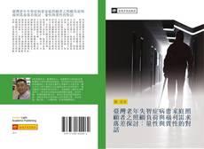 Couverture de 臺灣老年失智症病患家庭照顧者之照顧負荷與福利需求落差探討︰量性與質性的對話