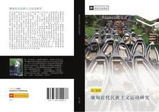 Bookcover of 缅甸近代民族主义运动研究