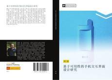 基于可用性的手机交互界面设计研究 kitap kapağı