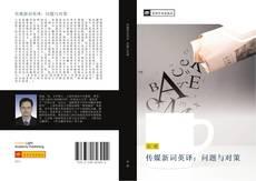 Portada del libro de 传媒新词英译:问题与对策