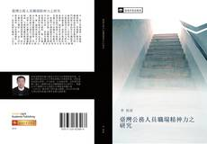 Bookcover of 臺灣公務人員職場精神力之研究