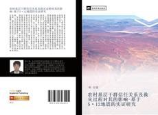 农村基层干群信任关系及救灾过程对其的影响-基于5·12地震的实证研究的封面