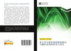Portada del libro de 基于单片机控制的制氧机压力测控系统的研究与设计
