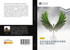 Bookcover of 從愛滋感染者到帕斯堤聯盟的培力歷程探究