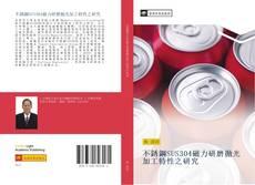 不銹鋼SUS304磁力研磨拋光加工特性之研究的封面