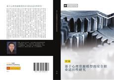 Bookcover of 基于心理资源模型的安全职业适应性研究