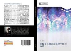 Bookcover of 後觀光休閒活動地理空間的論述