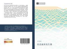 Bookcover of 任意波形发生器