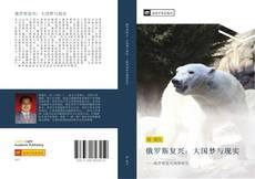 Capa do livro de 俄罗斯复兴:大国梦与现实