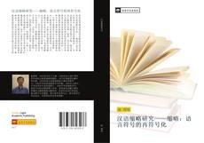 汉语缩略研究——缩略:语言符号的再符号化 kitap kapağı
