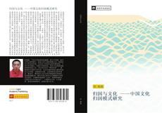 Bookcover of 归因与文化 ——中国文化归因模式研究