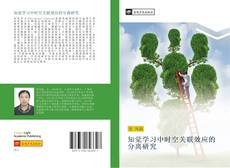 Bookcover of 知觉学习中时空关联效应的分离研究