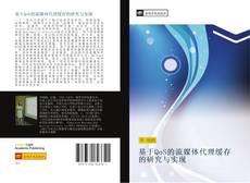 Bookcover of 基于QoS的流媒体代理缓存的研究与实现