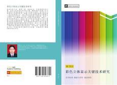 Bookcover of 彩色立体显示关键技术研究